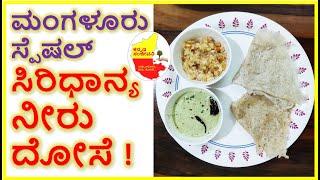 ಸಿರಿಧಾನ್ಯ ನೀರು ದೋಸೆ | Millet Neer Dosa recipe in Kannada | Neer Dose | Kannada Sanjeevani