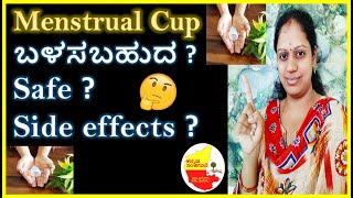 Menstrual Cup ಬಳಸುವ ಮೊದಲು  ಈ ವಿಡಿಯೋ ನೋಡಿ | Kannada Sanjeevani