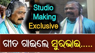 Rangabati Song By MLA Sura Routray | Super Exclusive | ଆସିଗଲା ସୁର ରାଉତ....