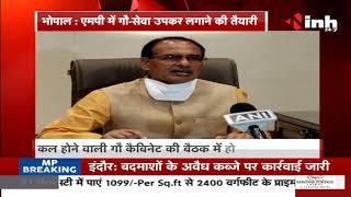 Madhya Pradesh News || Madhya Pradesh में गौ -सेवा उपकार लगाने की तैयारी
