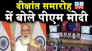 Convocation Ceremony में बोले PM Modi|Pandit Deendayal Petroleum University | pm modi news | #DBLIVE