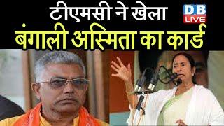 TMC ने खेला बंगाली अस्मिता का कार्ड   BJP: TMC को सता रहा चुनाव हारने का डर   #DBLIVE