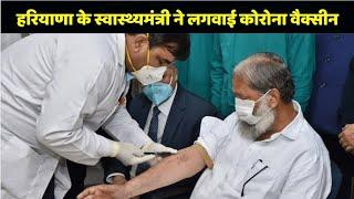 Haryana के Health Minister Anil Vij को लगा Corona का टीका, जानिए Vaccine की वर्तमान स्थिति क्या है