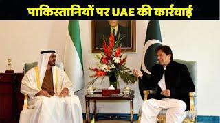 Imran Khan के बड़बोलेपन के चलते UAE ने Pakistan पर की बड़ी कार्रवाई