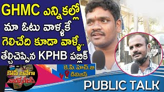 Public Talk on GHMC Elections 2020 | KPHB Colony | Kaun Banega Corporator | Hyderabad | TopTeluguTV