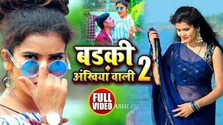 #VIDEO | बड़की अंखिया वाली 2 | Junior Pawan Pandey | Badki Akhiya Wali 2 | Bhojpuri Song 2020