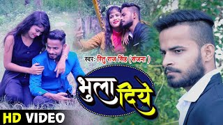 #VIDEO | भुला दिए | Ritu Raj Singh , Sanjana का भोजपुरी बेवफाई गाना | Bhula Diye | Bhojpuri Sad Song