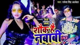 #VIDEO | शौक है नबाबी | Rakesh Singh Albela का भोजपुरी सुपरहिट गाना | Bhojpuri Song 2020