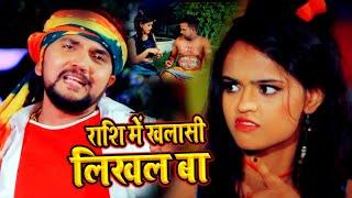 #VIDEO | राशि में खलासी लिखल बा | #Gunjan Singh | Rashi Me Khalasi Likhal Ba | Bhojpuri Song 2020