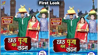 First International Chhath Puja Song | Chhath Puja In London | छठ पूजा  इन लंदन  | First Look