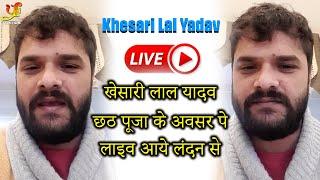 LIVE - KHESARI LAL YADAV || खेसारी लाल यादव || छठ पूजा के अवसर पे लाइव आये लंदन से