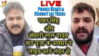 LIVE - Pawan Singh & Khesari Lal Yadav   पवन सिंह और खेसारी लाल छठ पूजा के अवसर पे लाइव आये लंदन से
