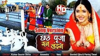 #VIDEO #SONG Version | First International #Chhath Puja Song || Chhath Puja in London || Yashi Films