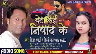 बेटा हई निषाद के | #Shilpi Raj का सुपरहिट New #भोजपुरी गाना | #Vijay Bawali | Bhojpuri Song 2020