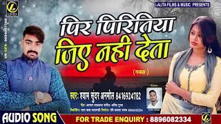 पिर पिरितिया जिए नाही देता | #Shyam Sunder Anmol का सुपरहिट #दर्द भरा गाना | Bhojpuri sad Song 2020