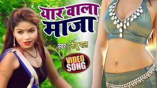#VIDEO | यार वाला माजा | #Sintu Pal का New जबरजस्त #भोजपुरी गाना | Bhojpuri Hit Song 2020