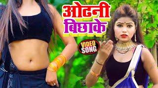 #VIDEO | ओढनी बिछाके | #Shivam Barnwal का New सबसे जबरजस्त #भोजपुरी गाना | Bhojpuri Hit Song 2020