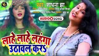 #VIDEO | लाहे लाहे लहंगा उठावल करा | #Sadhna Jha | Superhit Bhojpuri Song 2020