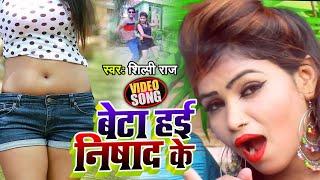 #VIDEO | बेटा हई निषाद के | #Shilpi Raj का सुपरहिट New #भोजपुरी गाना | #Vijay Bawali | Bhojpuri Song