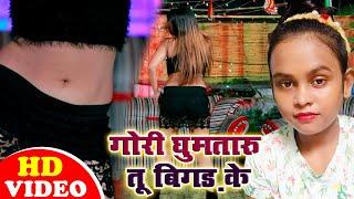 #VIDEO | #Shilpi Raj | गोरी घुमतारु तू बिगड़ के | #Shivam Barnawal | Superhit Bhojpuri Song 2020