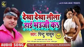 देखा देखा लीला हाई भउजी कS | #Pintu Masoom का नया सुपरहिट लोक गीत | Bhojpuri Lok Geet 2020