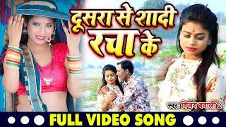 #VIDEO | दूसरा से शादी रचा के | #Vijay Bawali 2 का सुपरहिट दर्द भरा गाना | Bhojpuri Sad Song 2020