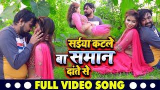 #VIDEO | सईया कटले बा समान दांते से | #Upendra Lal Yadav का New सुपरहिट भोजपुरी गाना | Bhojpuri Song