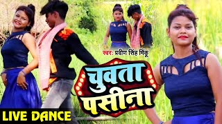 #VIDEO | चुवता पसीना | #Pravin Singh Minku का New जबरजस्त #भोजपुरी गाना | Bhojpuri Hit Song 2020