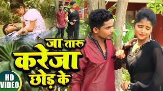 #VIDEO | जा तारू करेजा छोड़ के | #Kallu Kareja | Ja Taru Kareja Chhod Ke | Bhojpuri Song 2020