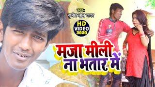 #VIDEO | #Sujit Lal Yadav | New जबरजस्त भोजपुरी गाना | मजा मीली ना भतार में | Bhojpuri Song 2020
