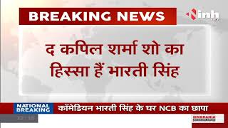 NCB Raids in Comedian Bharti Singh || Comedian Bharti Singh के घर NCB का छापा