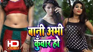 #VIDEO | Sanjay Lal Yadav | बानी अभी कुँवार हो | Abhi Jaing Yadav | Bhojpuri Song 2020