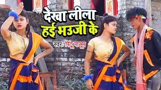 #VIDEO | 12 साल के बच्चो का एक और धमाकेदार गाना | देखा लीला हई भउजी के | #Pintu Masoom | #Rohit KDP