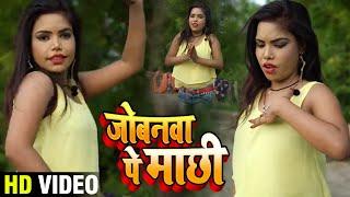 #Video | जोबनवा पे माछी | #Sanjay Lal Yadav | New जबरजस्त भोजपुरी गाना | Bhojpuri Song 2020