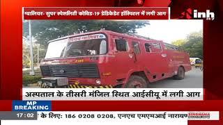 Madhya Pradesh News || Super Speciality Covid-19 अस्पताल में लगी आग, चपेट में आए दो मरीज