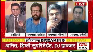 बरोदा उपचुनाव के बाद कांग्रेस में रिकॉल का बवाल क्यों...? देखिए खास पेशकश Political Panchayat में