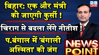 News Point Live   bihar: एक और मंत्री की जाएगी कुर्सी ! chirag vs nitish   west bengal tmc   #DBLIVE
