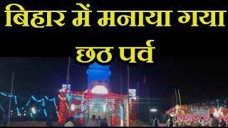 Aurangabad News | बिहार में मनाया गया छठ पर्व, श्रद्धालुओ ने डूबते सूर्य को दिया अर्ध्य | JAN TV
