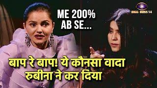 Bigg Boss 14: Rubina Ne Ye Kaunsa Vada Kar Diya Ekta Kapoor Ko? | Ab Paltega Scene | BB 14 Update