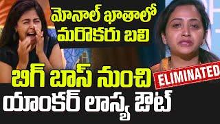 Anchor Lasya Eliminated From Bigg Boss Telugu 4 | Anchor Lasya Out From Bigg Boss | Top Telugu TV