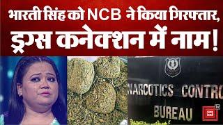 Drugs Connection: Comedian Bharti Singh के घर पर NCB का छापा, पूछताछ के बाद किया गिरफ्तार
