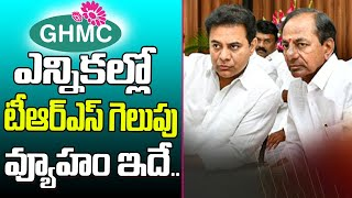 This is the TRS 'Winning' Strategy in the GHMC elections 2020 | KTR | CM KCR | Top Telugu TV