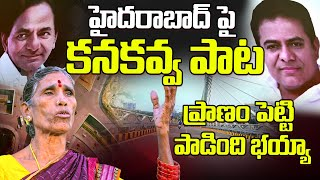 Kanakavva Hyderabad Song | Kanakavva GHMC Election 2020 Song | CM KCR | KTR | TRS | Top Telugu TV