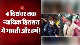Bharti के बाद पति Harsh Limbachiyaa भी हुए गिरफ्तार, कोर्ट ने न्यायिक हिरासत में भेजा