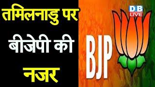 TamilNadu पर BJP की नजर | क्या तलाश पाएगी सियासी जमीन | tamilnadu latest news | #DBLIVE