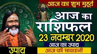 23 November 2020 Aaj Ka Rashifal || आज का राशिफल || Daily Rashifal Horoscope || आज की सावधानी