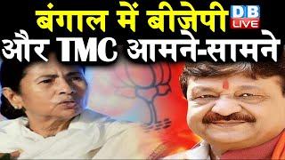 बंगाल में बीजेपी और TMC आमने-सामने   'भाइपो' पर भिड़ी BJP - TMC   #DBLIVE