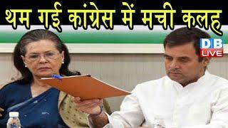 Sonia Gandhi के सपोर्ट में salman khurshid | थम गई Congress में मची कलह | #DBLIVE