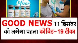 कोरोना वैक्सीन को लेकर अच्छी खबर, अमेरिका में 11 या 12 दिसंबर को लगेगा पहला टीका