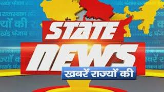 DPK NEWS || STATE NEWS || देखिये आज की तमाम बड़ी खबरे || 23.11.2020